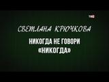 Светлана Крючкова. Никогда не говори никогда
