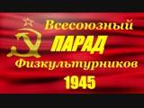 Всесоюзный парад физкультурников 1945 - Union parade of athletes on Red Square