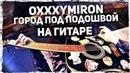 Oxxxymiron - Город под подошвой на гитаре Acoustic Cover от Музыкант Вещает