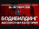 Бодибилдинг абс. 06.10.18 Чемпионат Каменоломни по Бодибилдингу и фитнесу