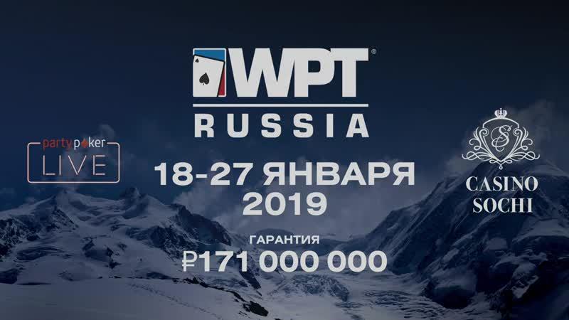 WPT Russia: не пропустите первый в истории фестиваль WPT в России!