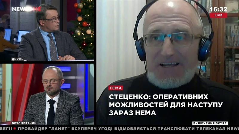 Стеценко: оперативных возможностей для наступления России сейчас нет 10.01.19
