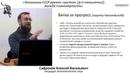 Экономика СССР времен застоя (9-11 пятилетки): жажда планомерности. Сафронов А.В. (л.1ч.2)