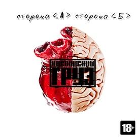 Каспийский Груз альбом сторона А / сторона Б