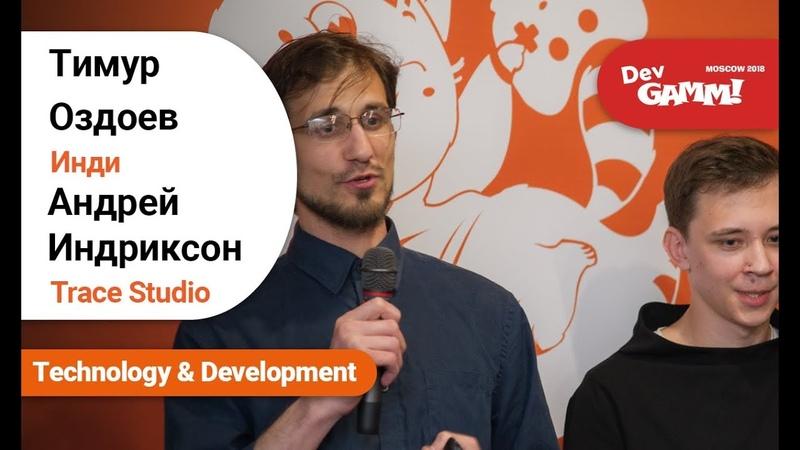 Тимур Оздоев (Self-employed), Андрей Индриксон (Trace studio) - Создание сцены «киберпанк» на Unity