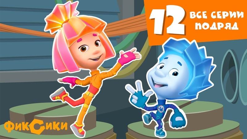 Фиксики Все серии подряд сборник 12 Познавательные мультики для детей