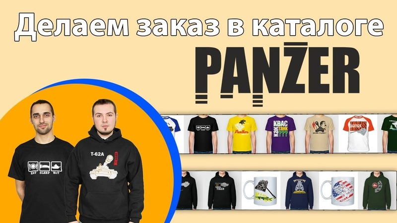 Как сделать заказ в каталоге PANZER