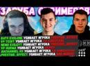 Нарезки Фортнайт ЗАРУБА СТРИМЕРОВ EVELONE HURMA LITPUT 7SSK7 KARAVAY PRESTIGE 300IQ ГРАНИК