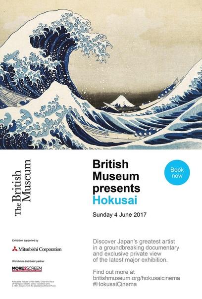 Housai: Old Man Crazy to Paint (2017) Выставка Housai Британского музея Новаторская документальная картина, погружающая зрителя в загадочный мир величественных образов японского мастера. Дата