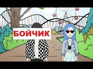 ФРЕНДЗОНА — БОЙЧИК (cover by NIKI)