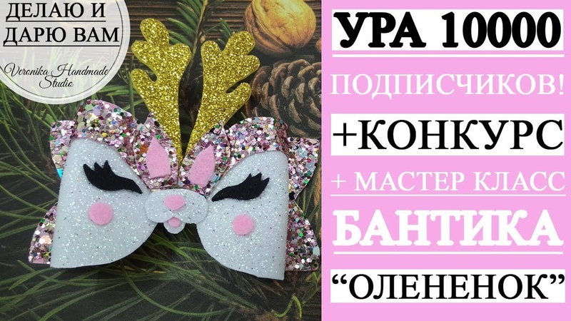 МК Бантик/На моем канале 10000 подписчиков Конкурс🎀Bow deer/competition🎀Laço de cervo/competição