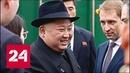 Что скрывает Ким Чен Ын: зачем лидер КНДР приезжал в Россию? Москва. Кремль. Путин. От 28.04.19