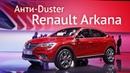 Renault Arkana народный X6 Купе кроссовер 1 3 турбо российская сборка