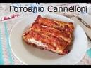 Готовлю итальянские Каннеллони Cannelloni