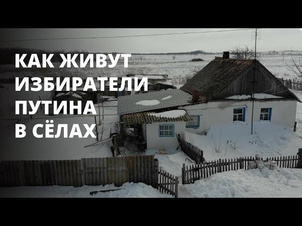 90% за Путина в селах. Как живут эти избиратели?
