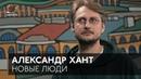 Новые люди 6. Александр Хант — «Межсезонье», проблемы поколения, русское кино, «Витька Чеснок»