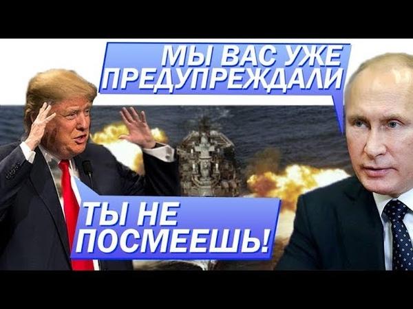 Один «Кинжал» Путина сделал бесполезным весь американский флот
