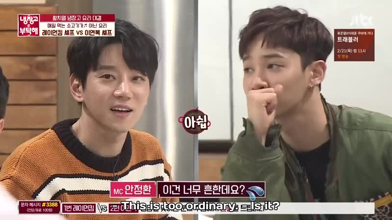 190218 Please Take Care of My Refrigerator 214 Ep. ENG SUB