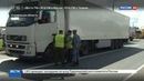 Новости на Россия 24 • На границе с Белоруссией построили трассу для запрещенных яблок и груш