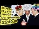 Сергей Соколов Илья Давлятчин Повар Путина любит остренькое 22 10 18