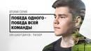 Победа одного - победа всей команды Аяз Шабутдинов Тизер