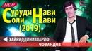 Хайриддини Шариф - Човандоз соли нави 2019 Khayriddini Sharif - Chovandoz 2019