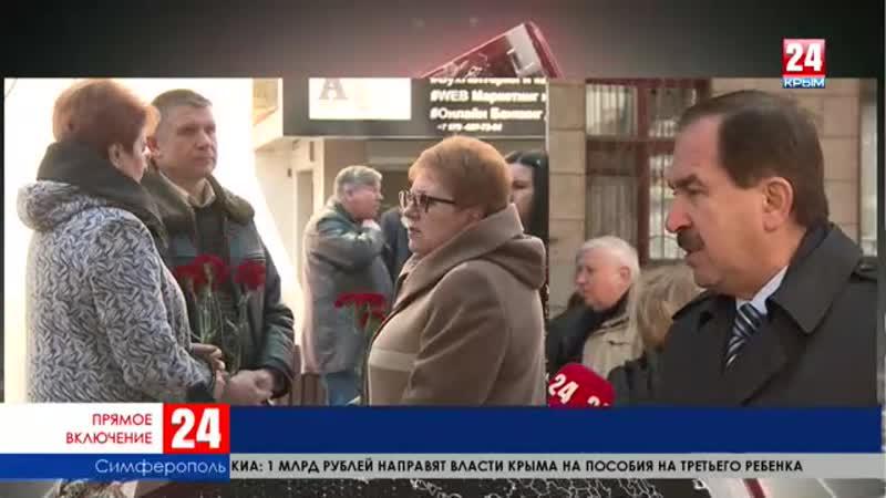 В Симферополе установили мемориальную доску театральному режиссёру Анатолию Новикову
