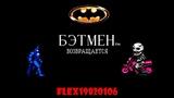 NES Batman returns (rus) longplay 105 FullHD
