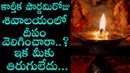 Significance of Karthika deepam and holy bath in Karthikamasam PSLV TV