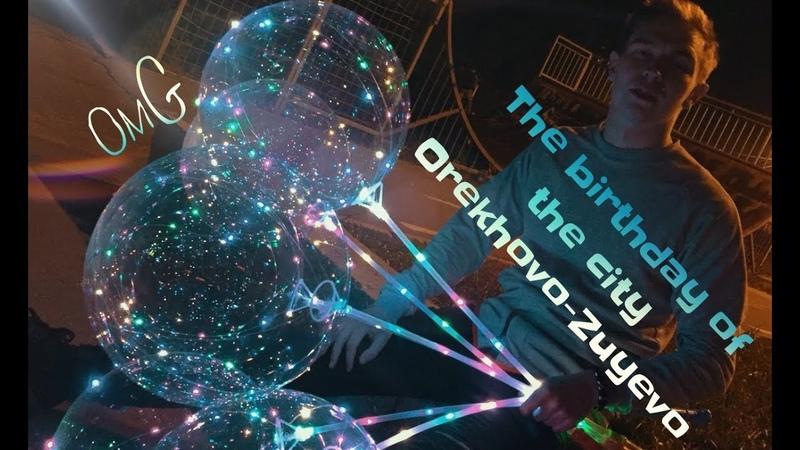 Деньги из воздуха День города в Орехово Зуево Светодиодные шарики