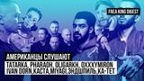 Frea King Show OXXXYMIRON, MIYAGI, TATARKA, PHARAOH, ИВАН ДОРН, КАСТА, ЭНДШПИЛЬ, OLIGARKH (Digest)