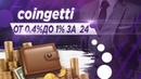 Coingetti - ПРОЕКТ ГДЕ ВЫ СМОЖЕТЕ ЗАРАБОТАТЬ ОТ 0.4% ДО 1% В ДЕНЬ ! ЗАРАБОТОК В ИНТЕРНЕТЕ