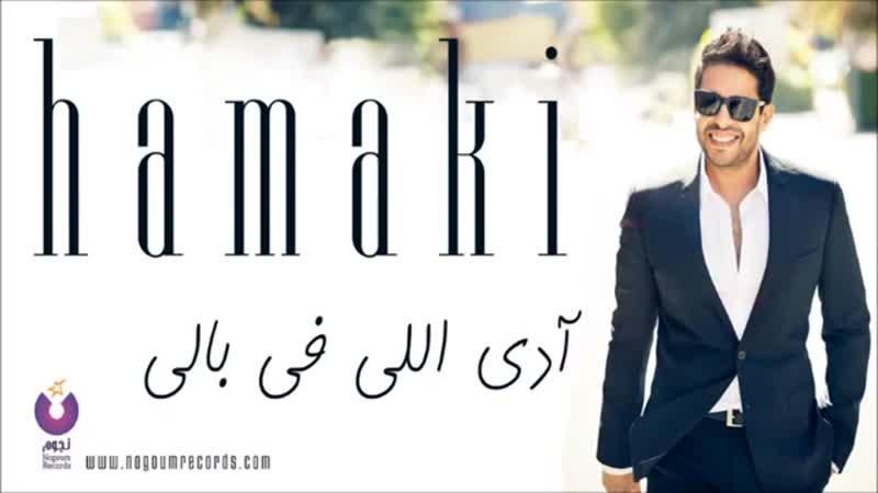 Hamaki Ady Elly Fe Baly Bonus Track حماقي آدي اللي في بالي mp4
