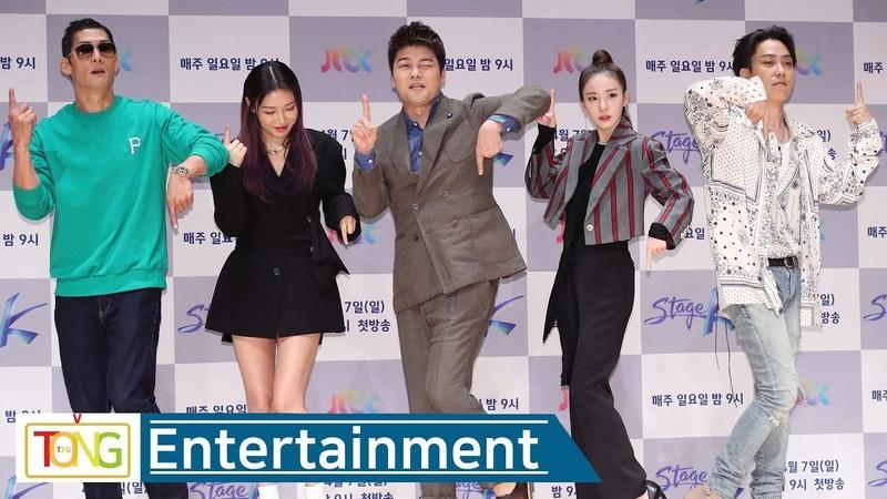 [News]пресс-конференция шоу Stage K 전현무ㆍ박준형ㆍ산다라박(Sandara Park)ㆍ유빈(Yubin) 출연 JTBC 예능 '스테이지K