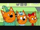 Три кота - Мелочи жизни - 103 серия