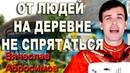 ОТ ЛЮДЕЙ НА ДЕРЕВНЕ НЕ СПРЯТАТЬСЯ - поет Вячеслав Абросимов (2018)