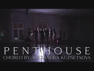 Penthouse (choreo: kuznetsova alexandra)