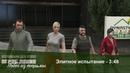 Ограбление The Prison Break, Элитное испытание, время - 3:48 (PS3)