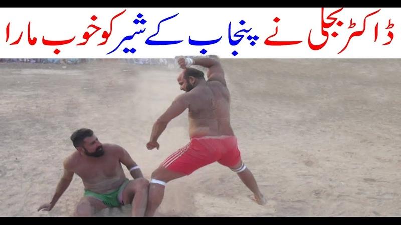 Dr Bijli Vs Punjabi Sher - Pakistan Punjab Kabaddi Match - Sohail Gondal Javed Jutto Guddo Pathan