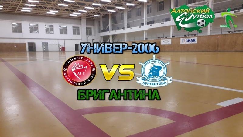 Бригантина Барнаул УНИВЕР 2006 Барнаул 2 лига 6 тур АКАМФ
