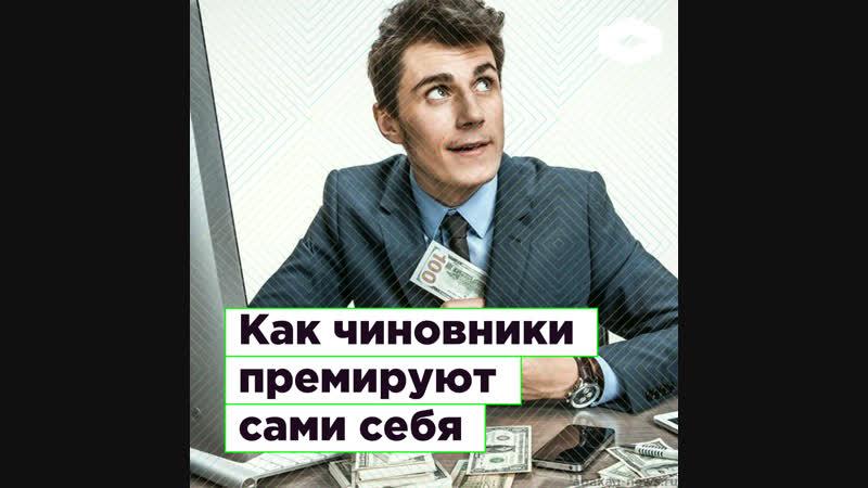 Как российские чиновники зарабатывают на премиях и титулах | ROMB