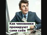 Как российские чиновники зарабатывают на премиях и титулах ROMB