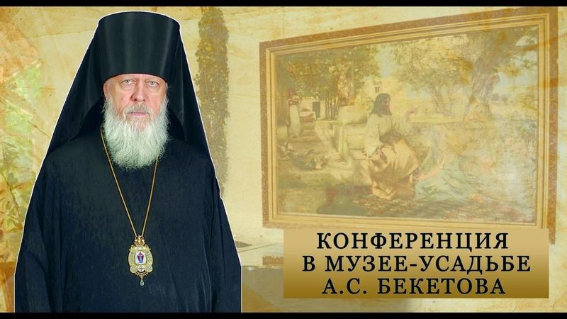 Конференция в музее-усадьбе А.С. Бекетова