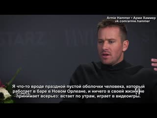 Watch sundance film festival 'home alone inspired armie hammer [rus sub]
