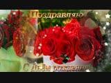 Отпадное видео поздравление с Днем Рождения женщине! (720p) (1).mp4