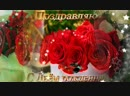 Отпадное видео поздравление с Днем Рождения женщине! 720p 1.mp4