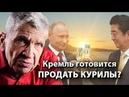 Кремль готовится продать Курилы?