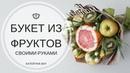 БУКЕТ ИЗ ФРУКТОВ СВОИМИ РУКАМИ | Making BOUQUET with fruits I How to make Edible Fruit Bouquet