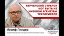 ИосифЛиндер Керченский стрелок мог быть из низовой агентуры террористов