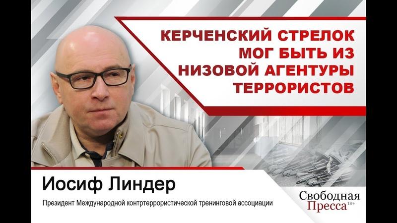 ИосифЛиндер «Керченский стрелок мог быть из низовой агентуры террористов»